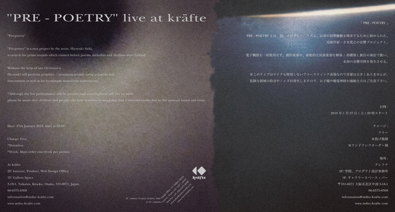 PRE-POETORY_2nd_live_at_krafte_OuterWallPoster